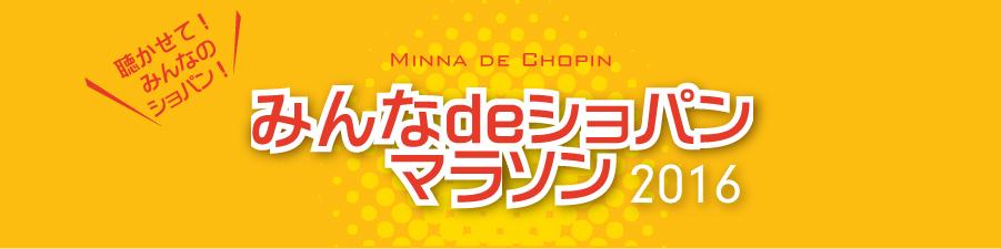 chopinmarathon_midashi2