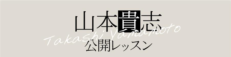 yamamotolesson_top