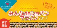 chopinmarathon2017_results2