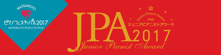jpa2017_title