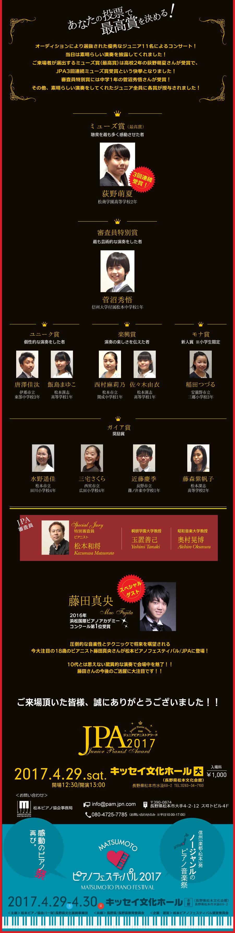 jpa2017results