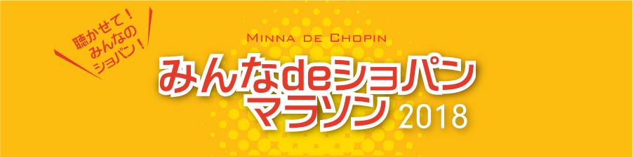 chopinmarathon2018midashi2